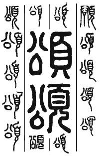 在线字典 颂字的含义 颂字的笔划 颂字的意义 颂字的解释 颂字的粤语发
